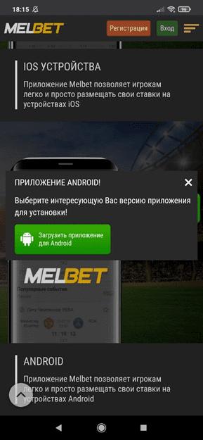 Скачать Мелбет на Андроид