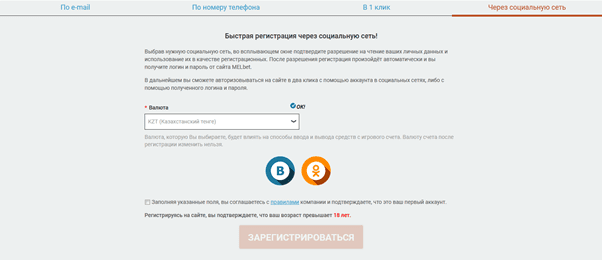 Регистрация Мелбет Казахстан
