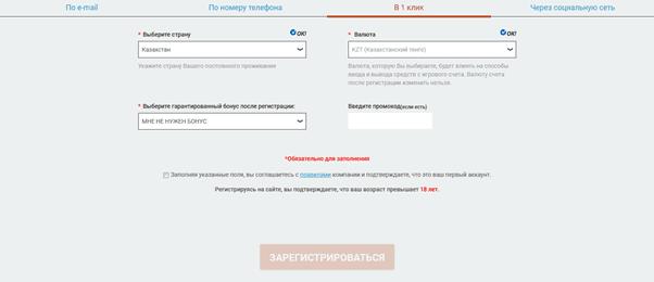 Регистрация Мелбет в один клик