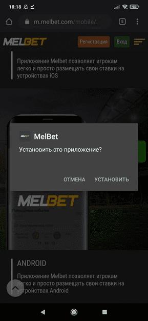 Мелбет на Андроид